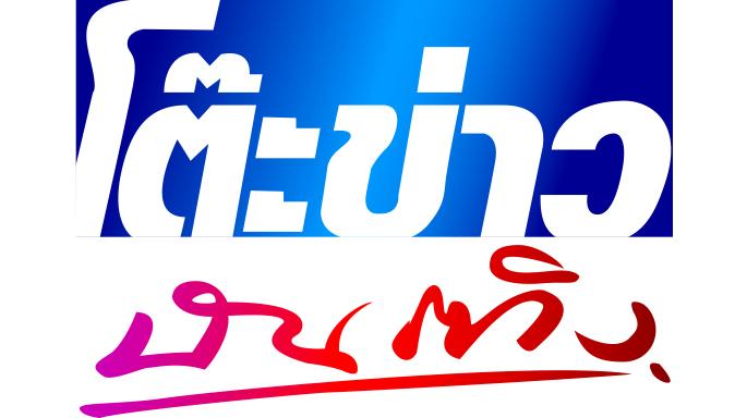 ดูละครย้อนหลัง โต๊ะข่าวบันเทิง291159 Talk พิศมัย มายด์ ความเข้มข้น ในละคร มายาฉิมพลี