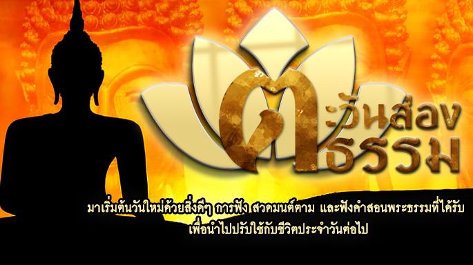 ดูรายการย้อนหลัง ตะวันส่องธรรม TawanSongTham | วัดพระนอน | 02-01-60 | TV3 Official