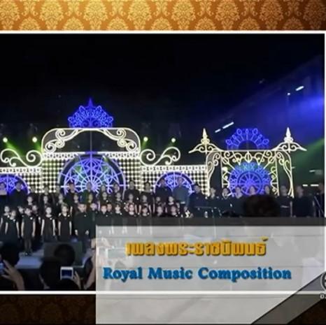 ดูรายการย้อนหลัง ศัพท์สอนรวย | Royal Music Composition = เพลงพระราชนิพนธ์