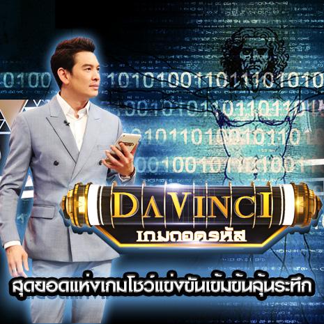 ดูรายการย้อนหลัง Davinci เกมถอดรหัส | EP. 33 | 18 ม.ค. 60 | HD
