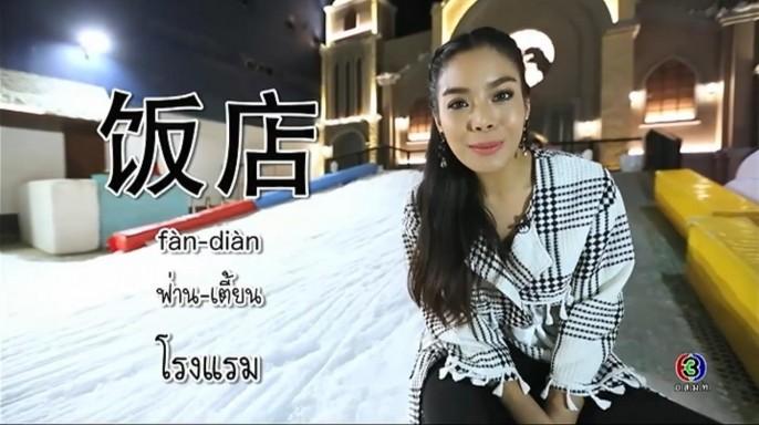 ดูละครย้อนหลัง โต๊ะจีน Around the World | คำว่า ( ฟ่าน-เตี้ยน ) โรงแรม
