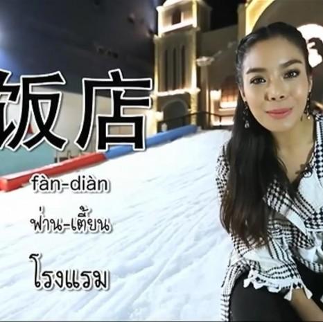 ดูรายการย้อนหลัง โต๊ะจีน Around the World | คำว่า ( ฟ่าน-เตี้ยน ) โรงแรม