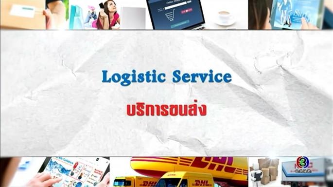 ดูรายการย้อนหลัง ศัพท์สอนรวย | Logistic Service = บริการขนส่ง
