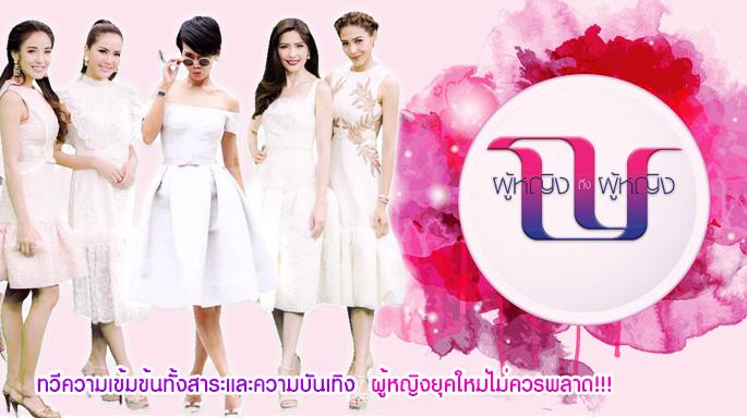 ดูรายการย้อนหลัง ผู้หญิงถึงผู้หญิง 11 มกราคม 2560 | นักแสดงข้ามเพศไทยกับรางวัลระดับโลก