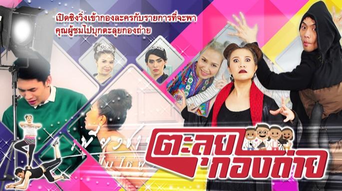 ดูรายการย้อนหลัง ตะลุยกองถ่าย | เบื้องหลังละคร รักหลงโรง | 19-01-60 | TV3 Official