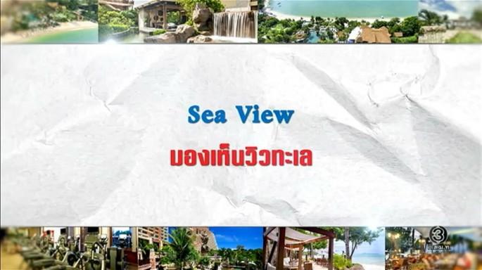 ดูละครย้อนหลัง ศัพท์สอนรวย | Sea View = มองเห็นวิวทะเล
