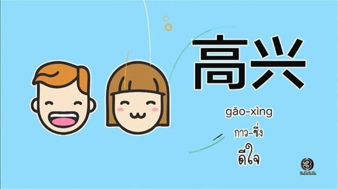 ดูละครย้อนหลัง โต๊ะจีน Around the World | คำว่า ( กาว-ซิ่ง ) ดีใจ