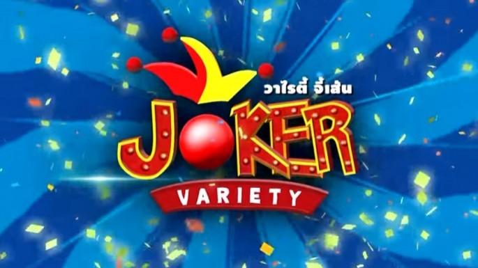 ดูละครย้อนหลัง joker variety ตอน นางอาย แขกรับเชิญ สายป่าน อภิญญา ( 6 ธ.ค.59) 1