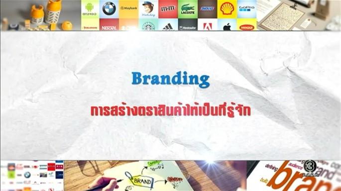 ดูรายการย้อนหลัง ศัพท์สอนรวย | Branding = การสร้างตราสินค้าให้เป็นที่รู้จัก