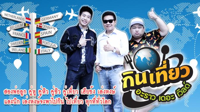 ดูรายการย้อนหลัง กินเที่ยว Around The World | ร้านหวงจี้หวง The Street รัชดา | 23-01-60 | TV3 Official