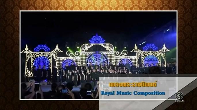ดูละครย้อนหลัง ศัพท์สอนรวย | Royal Music Composition = เพลงพระราชนิพนธ์