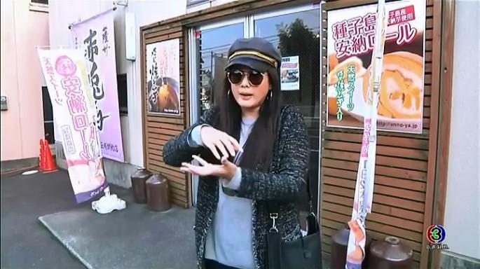 ดูละครย้อนหลัง เซย์ไฮ (Say Hi) | Kagoshima