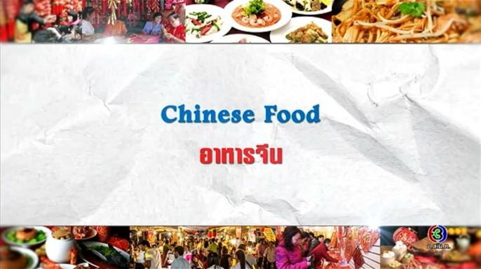 ดูละครย้อนหลัง ศัพท์สอนรวย | Chinese Food = อาหารจีน