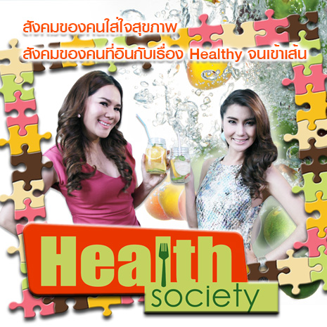 ดูรายการย้อนหลัง Health Society | ย้อมสีผมบ่อย เสี่ยงโรคมะเร็ง | 14-01-60 | TV3 Official