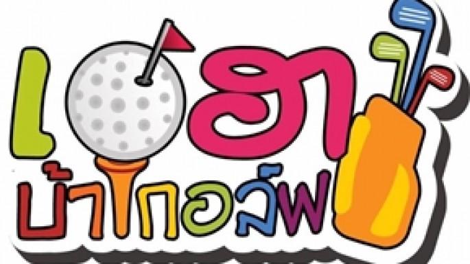 ดูละครย้อนหลัง เฮฮาบ้ากอล์ฟ HeHaBaGolf | 28-12-59 | TV3 Official