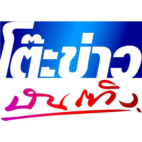 รายการย้อนหลัง โต๊ะข่าวบันเทิง230160 Talk อุ่นเครื่องกับกูรู ก่อนชม ภาพยนตร์ฟอร์มยักษ์ 3ก๊ก ท่างช่อง3และ33