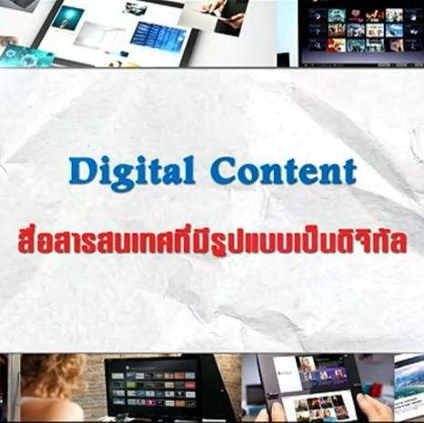 ดูรายการย้อนหลัง ศัพท์สอนรวย | Digital Content = สื่อสารสนเทศที่มีรูปแบบเป็นดิจิทัล