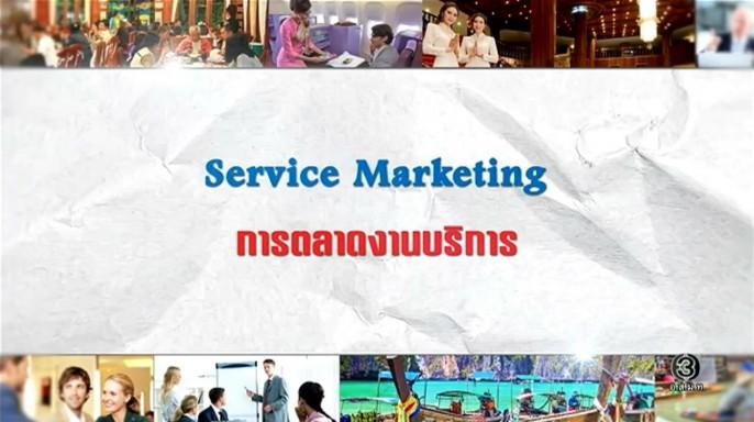 ดูรายการย้อนหลัง ศัพท์สอนรวย | Service Marketing = การตลาดงานบริการ