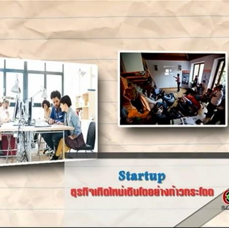 ดูรายการย้อนหลัง ศัพท์สอนรวย | Startup = ธุรกิจเกิดใหม่เติบโตอย่างก้าวกระโดด