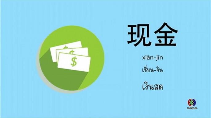 ดูละครย้อนหลัง โต๊ะจีน Around the World | คำว่า ( เซี่ยน - จิน ) เงินสด