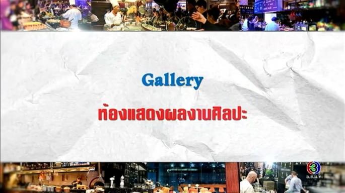 ดูรายการย้อนหลัง ศัพท์สอนรวย | Gallery = ห้องแสดงผลงานศิลปะ