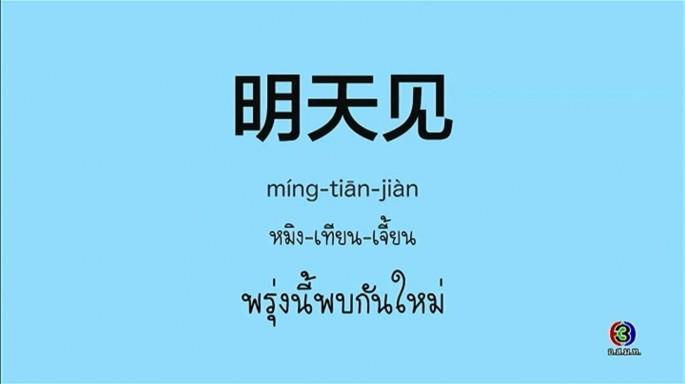 ดูรายการย้อนหลัง โต๊ะจีน Around the World|คำว่า(หมิง-เทียน-เจี้ยน)พรุ่งนี้พบกันใหม่