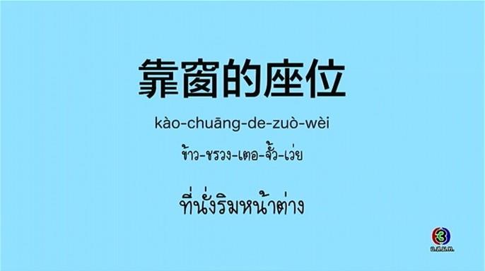 ดูละครย้อนหลัง โต๊ะจีน Around the World | คำว่า (ข้าว-ชรวง-เตอ-จั้ว-เว่ย) ที่นั่งริมหน้าต่าง