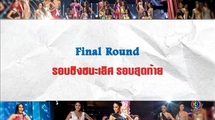 ดูรายการย้อนหลัง ศัพท์สอนรวย | Final Round = รอบชิงชนะเลิศ รอบสุดท้าย