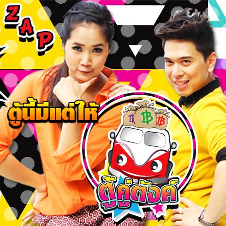 รายการย้อนหลัง ตู้คู่ตังค์ TuKhuTang | จอย ชวนชื่น | 28-01-60 | TV3 Official