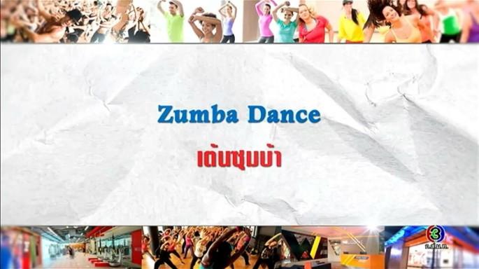 ดูรายการย้อนหลัง ศัพท์สอนรวย | Zumba Dance = เต้นซุมบ้า