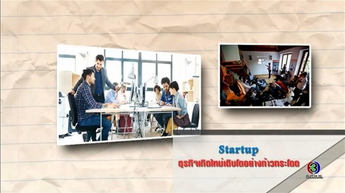 ดูละครย้อนหลัง ศัพท์สอนรวย | Startup = ธุรกิจเกิดใหม่เติบโตอย่างก้าวกระโดด