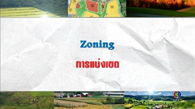 ดูรายการย้อนหลัง ศัพท์สอนรวย | Zoning = การแบ่งเขต