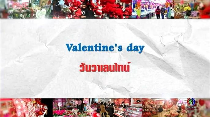 ดูรายการย้อนหลัง ศัพท์สอนรวย | Valentine's day = วันวาเลนไทน์