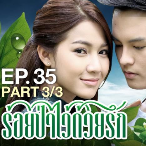 ละครย้อนหลัง ร้อยป่าไว้ด้วยรัก EP.35 ตอนที่ 3/3