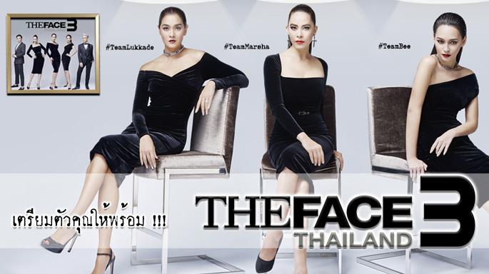 ดูละครย้อนหลัง The Face Thailand Season 3 : Episode 1 Part 3/7 : 4 กุมภาพันธ์ 2560