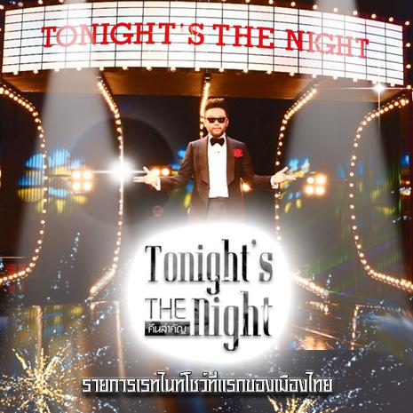 ดูรายการย้อนหลัง tonight's the night คืนสำคัญ โต๋ ศักดิ์สิทธิ์ 4/4
