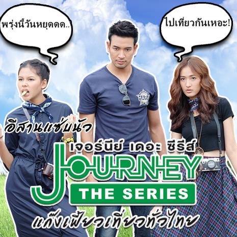 รายการย้อนหลัง Journey The Series | ตอน อีสานแซ่บนัว | EP.11 | หนองคาย-เลย [1/4]