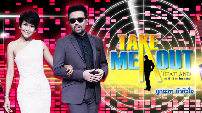 ดูละครย้อนหลัง จอห์นนี่ & คัทจัง - 1/4 Take Me Out Thailand ep.5 S11 (18 ก.พ. 60)