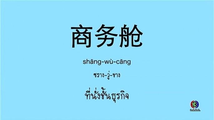 ดูละครย้อนหลัง โต๊ะจีน Around the World | คำว่า (ซราง-วู่-ชาง) ที่นั่งชั้นธุรกิจ | 20-02-60 | TV3 Official