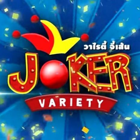 รายการย้อนหลัง joker variety ตอน ซินเดอเรลลากับรองเท้าวิเศษ (23ม.ค60)