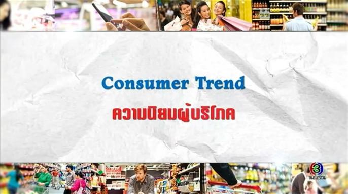 ดูละครย้อนหลัง ศัพท์สอนรวย | Consumer Trend = ความนิยมผู้บริโภค