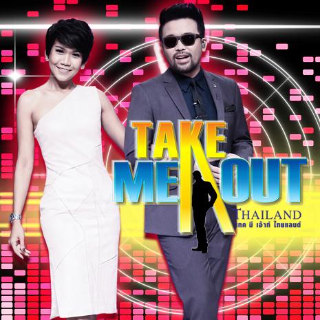 รายการย้อนหลัง คิงคอง & เต็ม Ch8nce - 1/4 Take Me Out Thailand ep.6 S11 (25 ก.พ. 60)