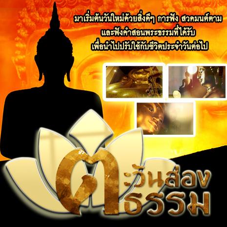 ดูรายการย้อนหลัง ตะวันส่องธรรม TawanSongTham   วัดปทุมคงคาราชวรวิหาร กรุงเทพมหานคร   21-02-60   TV3 Official