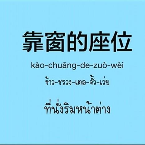 ดูรายการย้อนหลัง โต๊ะจีน Around the World | คำว่า (ข้าว-ชรวง-เตอ-จั้ว-เว่ย) ที่นั่งริมหน้าต่าง