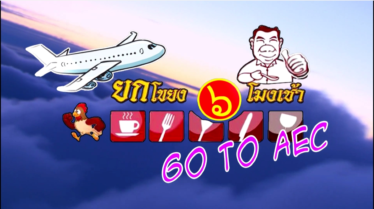 ดูรายการย้อนหลัง พระราชวังรัตนรังสรรค์ (จำลอง) , เทศกาลเที่ยวเมืองไทย 2016