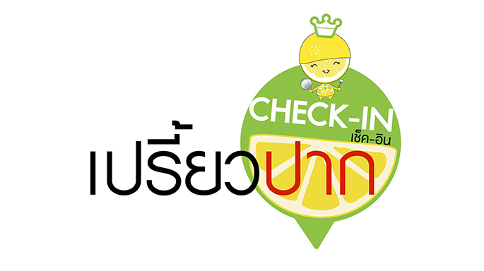 ดูรายการย้อนหลัง เปรี้ยวปาก เช็คอิน | 15 มกราคม 2560 | EP3 วันเดียว เที่ยวราชบุรี | ราชบุรี | HD