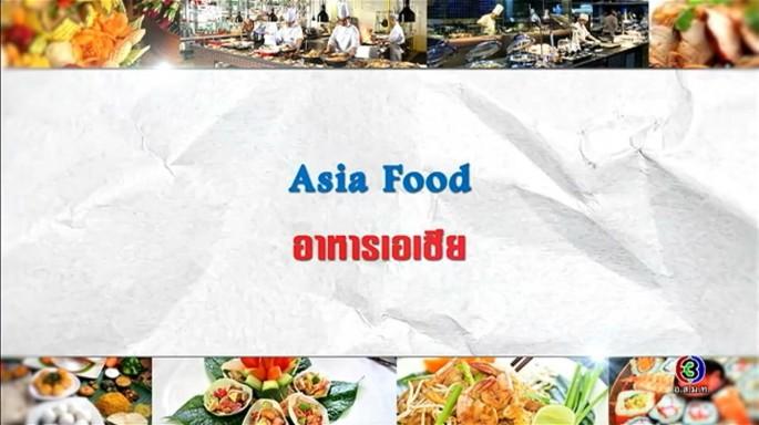 ดูรายการย้อนหลัง ศัพท์สอนรวย | Asia Food = อาหารเอเชีย