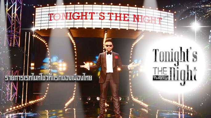 ดูละครย้อนหลัง tonight's the night คืนสำคัญ วันเสาร์ที่ 4 มีนาคม 2560 ท็อป จรณ 3/4
