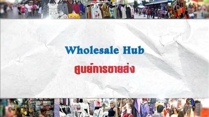 ดูรายการย้อนหลัง ศัพท์สอนรวย | Wholesale Hub = ศูนย์การขายส่ง
