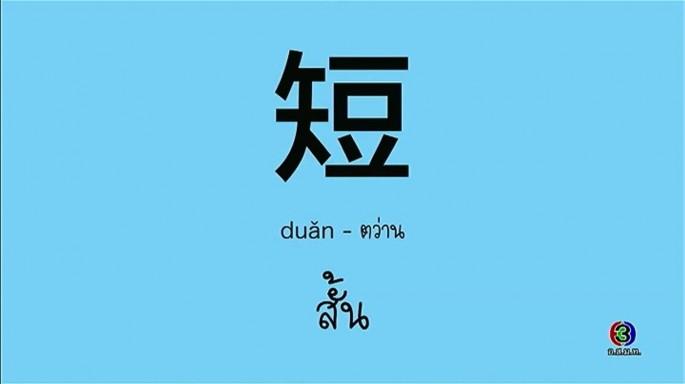 ดูละครย้อนหลัง โต๊ะจีน Around the World | คำว่า (ตว่าน) สั้น